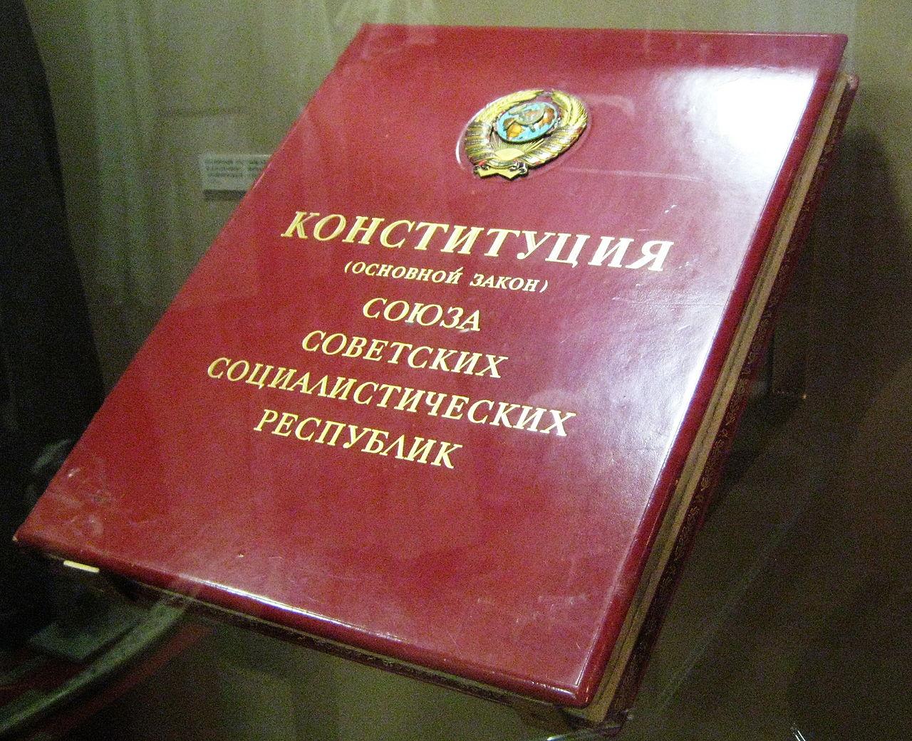 Конституция (Основной закон) РСФСР